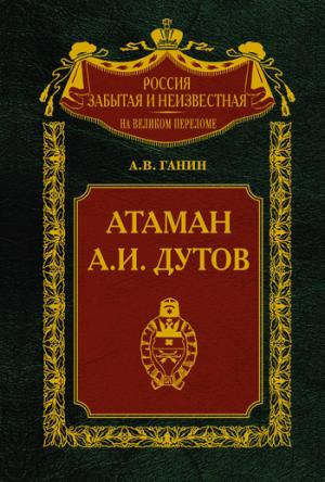 Атаман А.И.Дутов [litres]