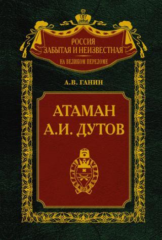 Атаман А.И.Дутов [ёфицировано]
