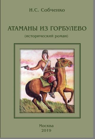 Атаманы из Горбулево