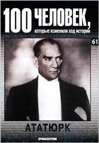 Ататюрк