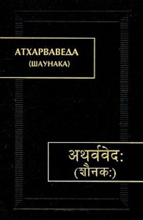 Атхарваведа. В 3-х томах. Т. II [Шаунака]
