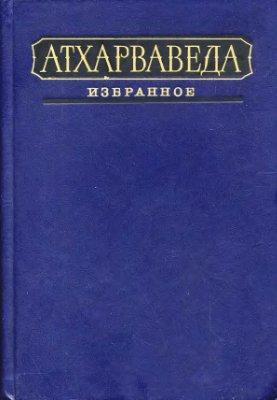 Атхарваведа