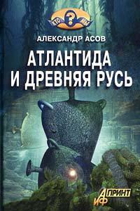Атлантида и Древняя Русь  [с иллюстрациями]