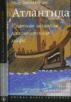 Атлантида: краткая история платоновского мифа