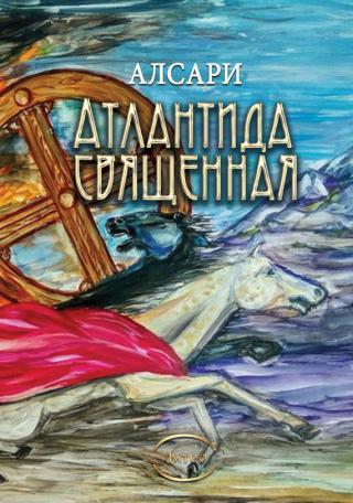 Атлантида священная (из действительности доисторических времен)