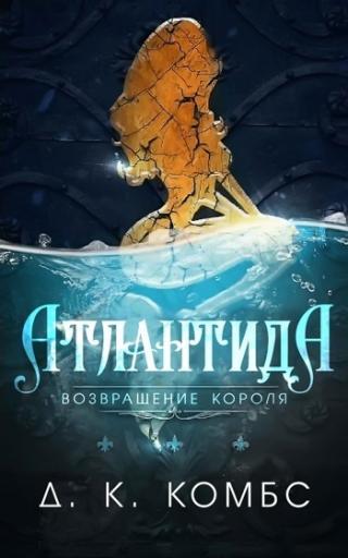 Атлантида. Возвращение короля (ЛП)