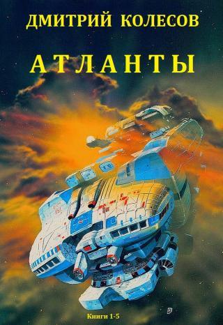 Атланты. Книги 1 - 5 [компиляция]