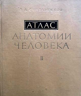 Атлас анатомии человека в 3-х томах Р.Д.Синельникова [том 2-ой]