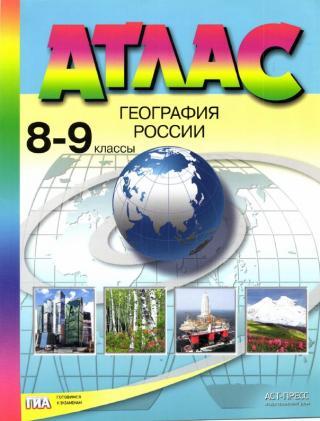 Атлас. География России 8-9 класс