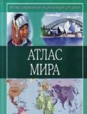Атлас мира. Иллюстрированная энциклопедия для детей