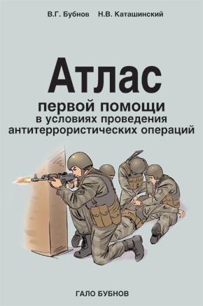 Атлас первой помощи в условиях проведения антитеррористических операций