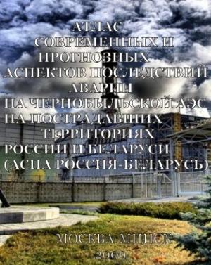 АТЛАС ПОСТРАДАВШИХ ТЕРРИТОРИЙ РОССИИ И БЕЛАРУСИ ПОСЛЕ АВАРИИ НА ЧЕРНОБЫЛЬСКОЙ АЭС