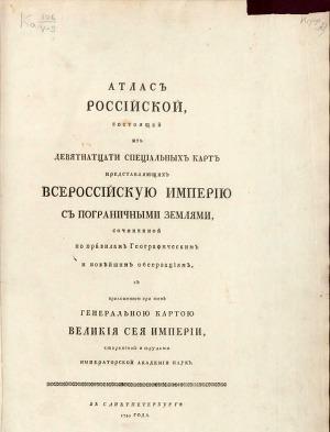 Атлас Российской империи с пограничными землями