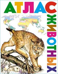 Атлас животных
