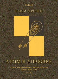 Атом в упряжке