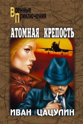 Атомная крепость (Книга 2)