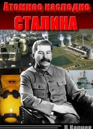 Атомное наследие Сталина