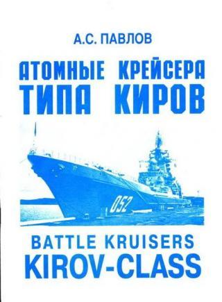 Атомные крейсера типа Киров