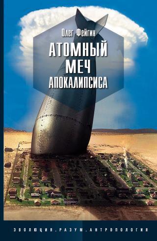 Атомный меч Апокалипсиса [litres]