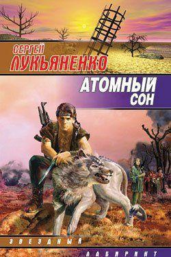 Атомный сон (Сборник)