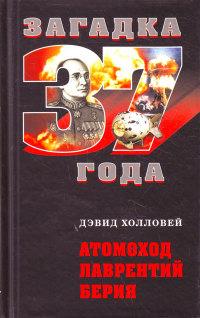Атомоход Лаврентий Берия