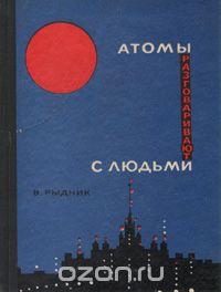 Атомы разговаривают с людьми