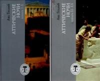 Аттические ночи. Книги XI - XX