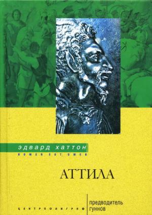 Аттила. Предводитель гуннов [litres]