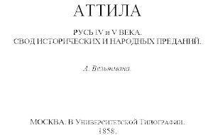 Аттила. Русь IV и V века