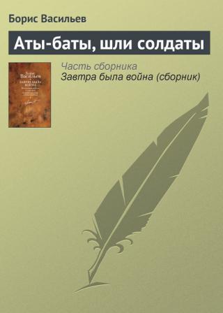 Аты-баты