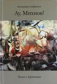Ау, Михнов! Книга о Художнике