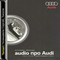 Audio про Audi. История бренда