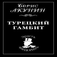 Аудиокнига Турецкий гамбит