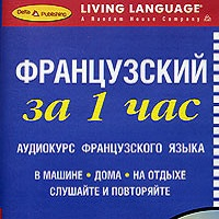 Аудиокурс французского языка для начинающих