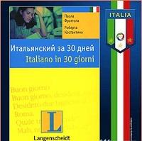 Аудиокурс итальянского языка