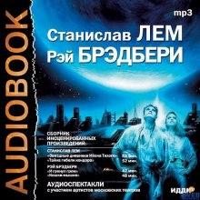 Аудиоспектакли