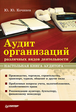 Аудит организаций различных видов деятельности. Настольная книга аудитора