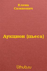 Аукцион (пьеса)