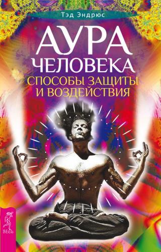 aura-cheloveka-sposoby-zashchity-i-vozde