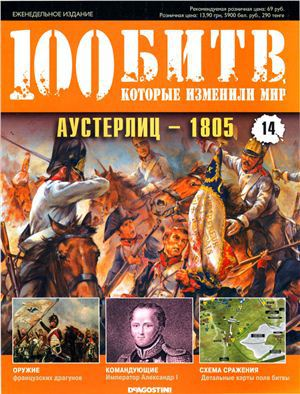 Аустерлиц - 1805