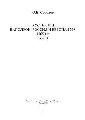Аустерлиц. Наполеон, Россия и Европа, 1799-1805 гг. Том 2