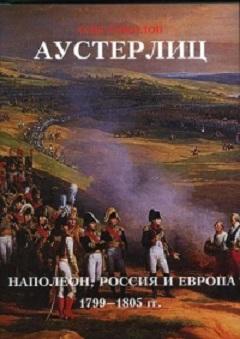 Аустерлиц. Наполеон, Россия и Европа, 1799-1805 гг. Том II