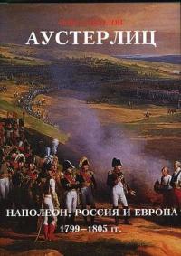 Аустерлиц. Наполеон, Россия и Европа. 1799 - 1805. Том 1