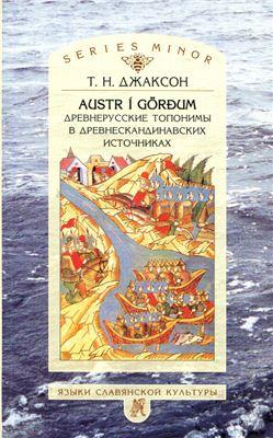 AUSTR i GORDUM: Древнерусские топонимы в древнескандинавских источниках
