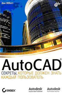 AutoCAD Секреты, которые должен знать каждый пользователь