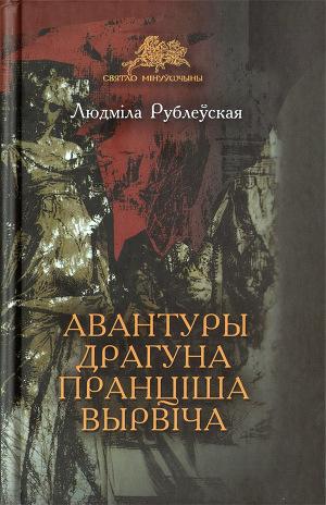Авантуры драгуна Пранціша Вырвіча