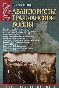 Авантюристы гражданской войны (историческое расследование)