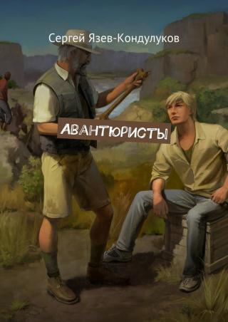 Авантюристы