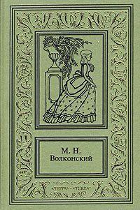 Авантюрный Xviii век в романах M. H. Волконского