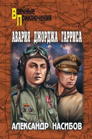 Авария Джорджа Гарриса (сборник)
